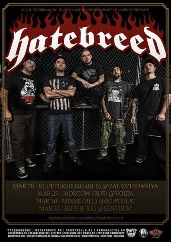 Стали известны даты концертов Hatebreed в СНГ