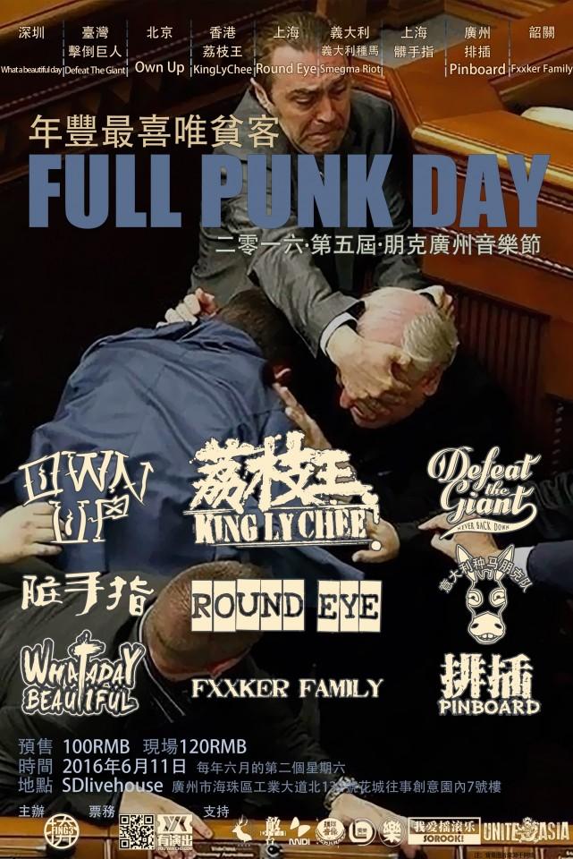 Фото украинских политиков попало на афишу китайского панк-рок-фестиваля