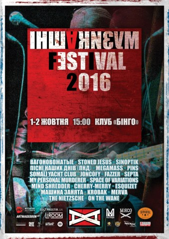 Label InshaMuzyka to hold a two-day festival in honor of 10th anniversary