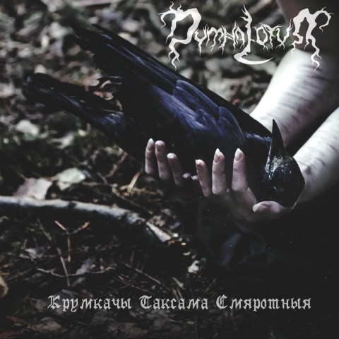 "Dymna Lotva ""Ravens are also mortal"": Belarusian post-black metal"