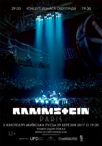 Rammstein's concert film to be screen in Kyiv