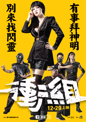 Comedy movie feat. Chthonic members to be premiered this December