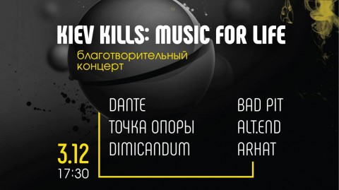 Charity concert in support of Dante's leader to be held in Kyiv on December 3