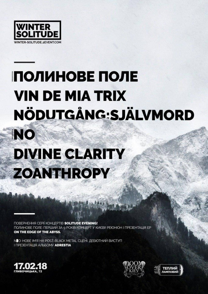 Winter Solitude Evening, feat. Polynove Pole's reunion show, to be held on February 17 in Kyiv