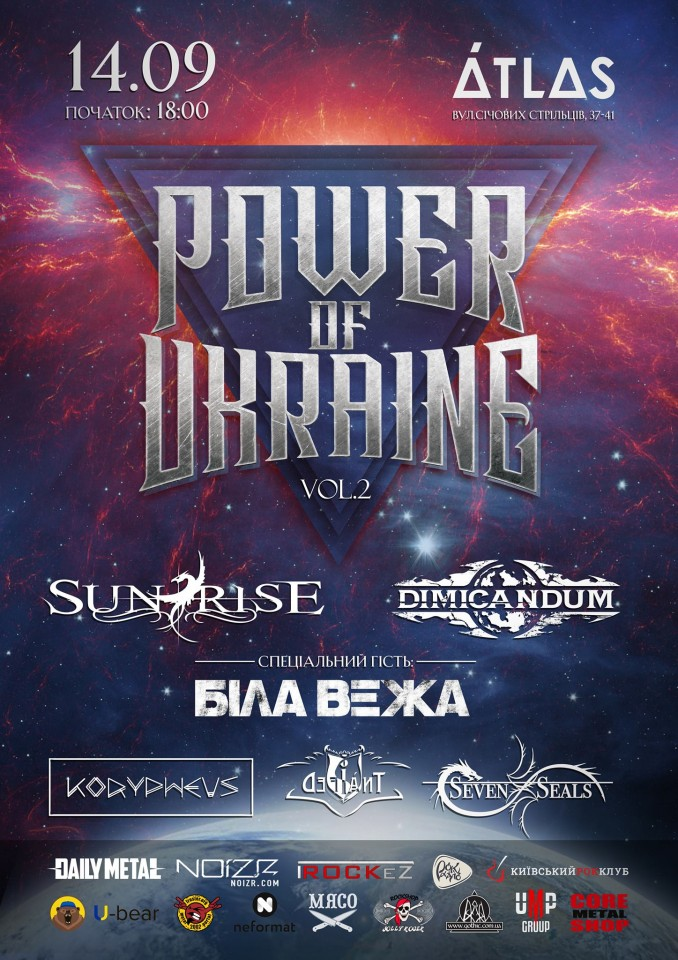 One-day festival Power Of Ukraine vol.2 to be held on September 14 in Kyiv