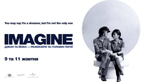 """Imagine: John and Yoko"" movie to be screened in Ukraine on October 9, 11, and 13"