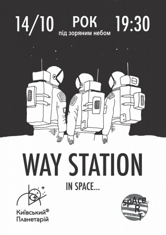 Way Station to perform in the Kyiv Planetarium on October 14