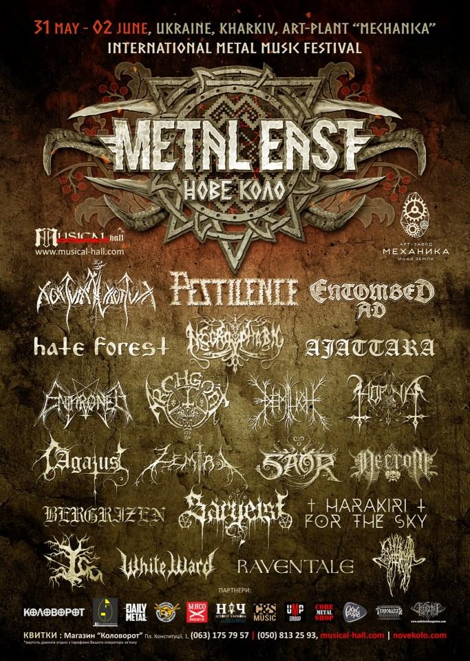 З 31 травня по 2 червня у Харкові відбудеться фестиваль Metal East: Нове Коло