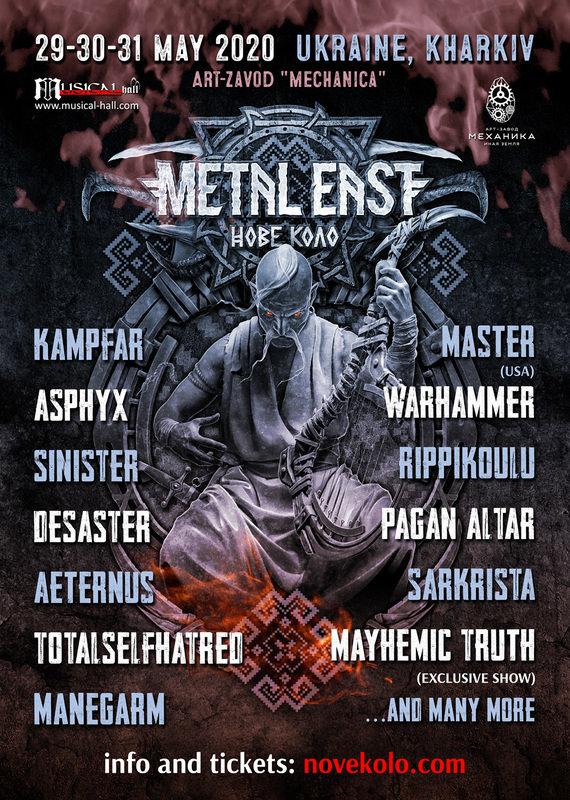 Metal East: Нове Коло 2020 анонсував повний склад учасників