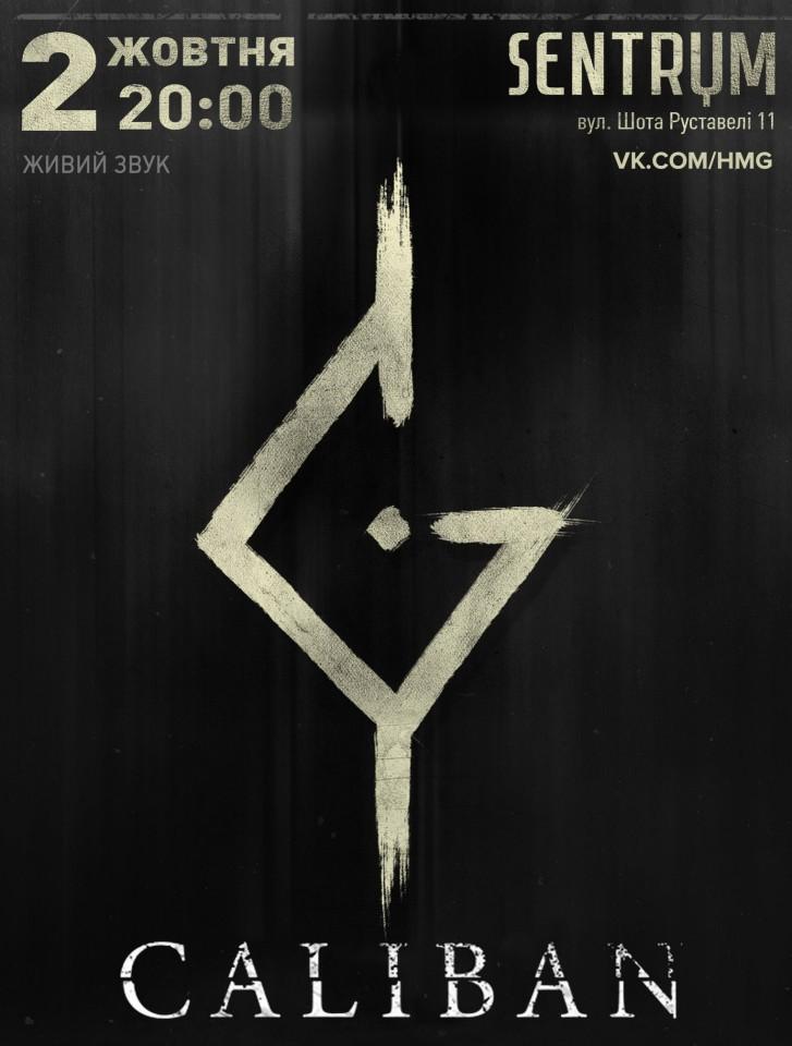 Caliban представят в Киеве юбилейный альбом