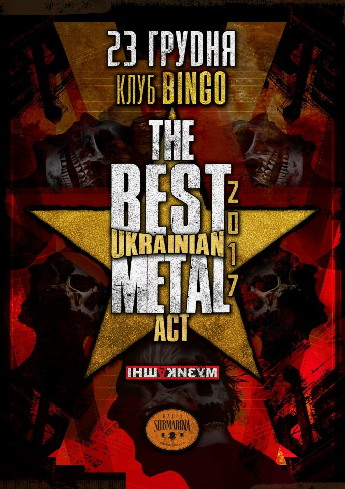 Nominees of The Best Ukrainian Metal Act 2017 announced