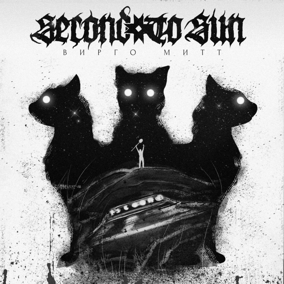 """Second To Sun release first track """"Вирго Митт"""" re-recorded with vocals"""